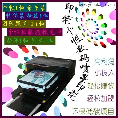 YETEK CHINA(印特中国)T恤印花-纺织品数码喷墨印花