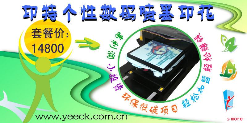 YETEK CHINA(影格科技中国)T恤印花-纺织品数码喷墨印花