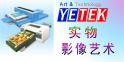 YETEK实物彩色速印系统-全球领先的实物印像技术-数字平板打印机-万能打印机-实物打印机-服装喷印设备-彩色直喷系统